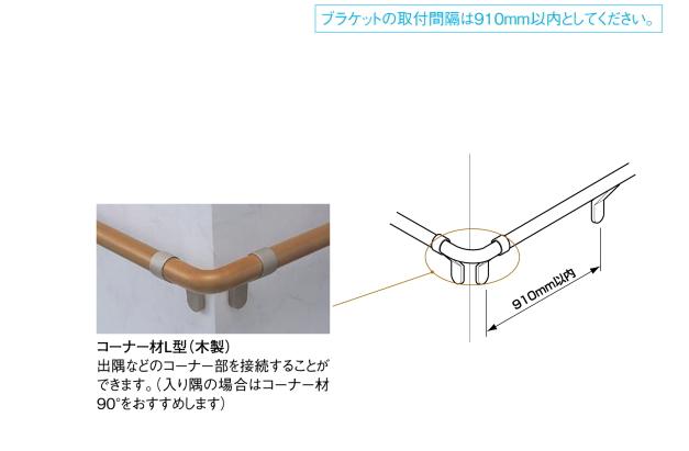 メープル手すり商品紹介