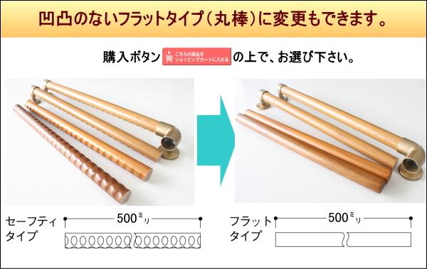L型手すり棒をフラットに変更