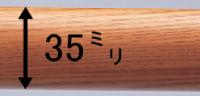 TOTOフリースタイル手すり棒35ミリ