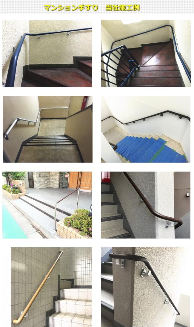 マンション階段手すり施工画像