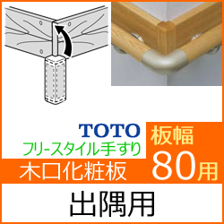 補強板の小口化粧材