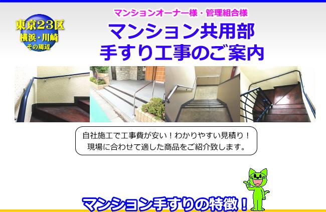 マンション手すり工事(共用部階段廊下)