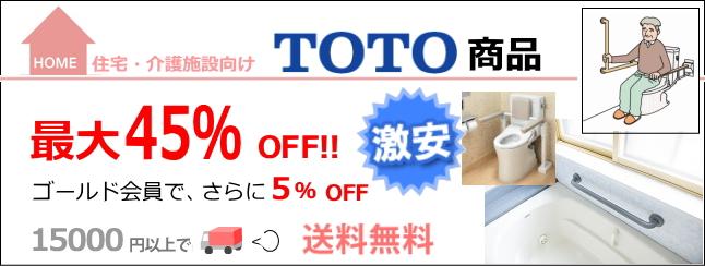 TOTO手すりを最大45%引の激安販売
