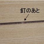 壁下地にある釘の跡