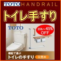 TOTOのトイレ手すりが45%OFF